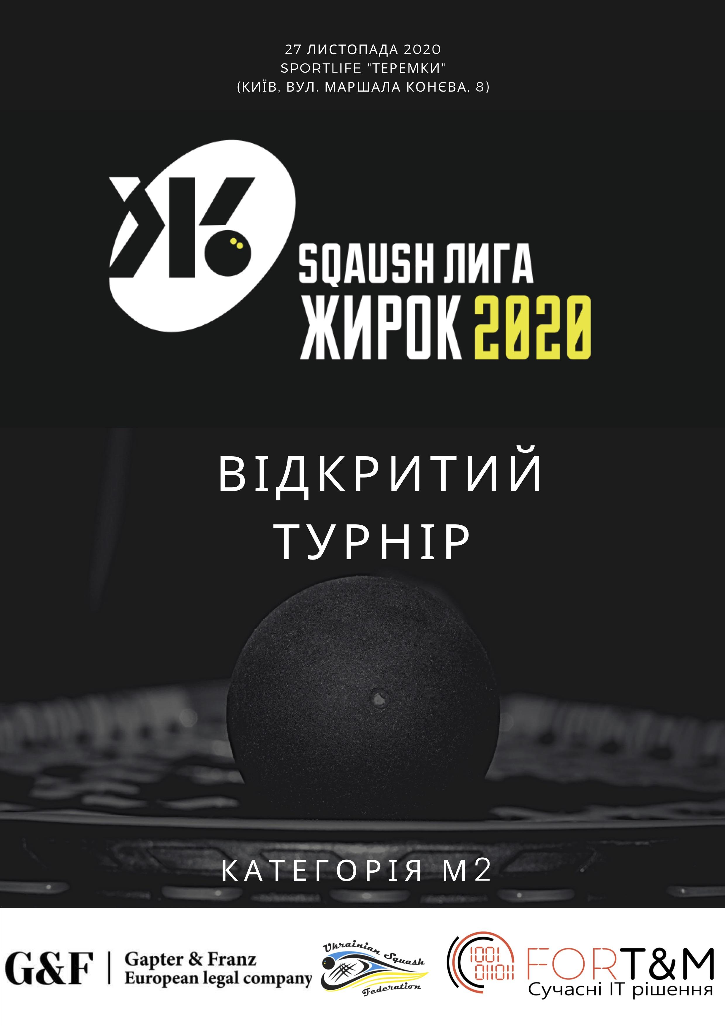 Сквош Ліга Жирок 2020