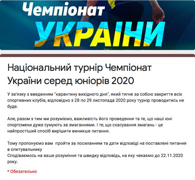 Опитувальник стосовно можливого перенесення або скасування Чемпіонату України серед юніорів 2020