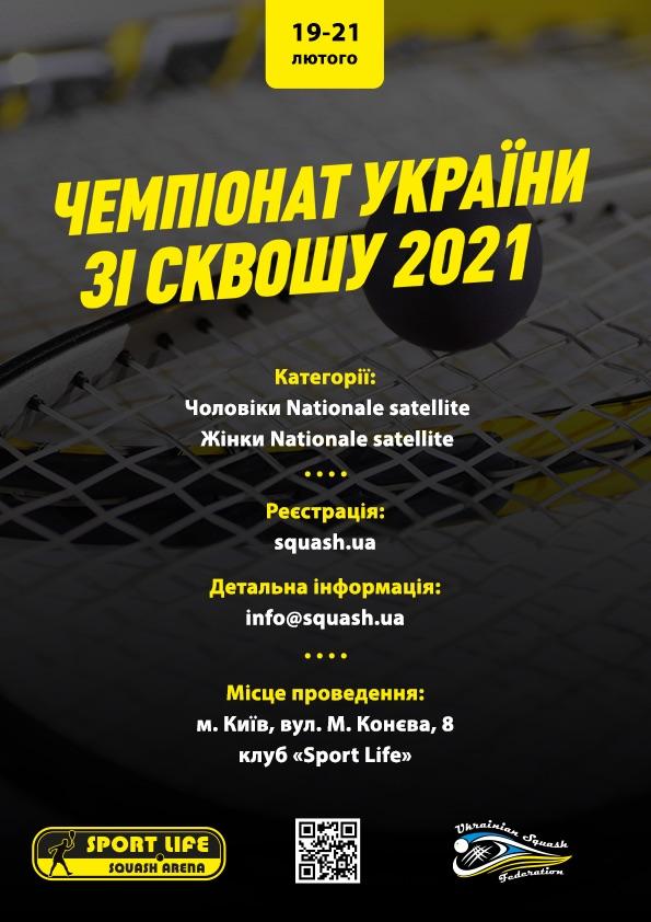 Чемпіонат України зі сквошусеред дорослих 2021