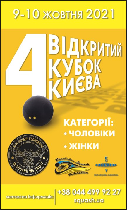 Відкритий Кубок Києва зі сквошу серед дорослих