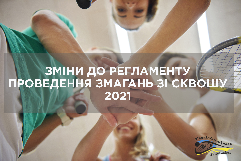 Зміни до Регламенту проведення змагань зі сквошу у 2021 році