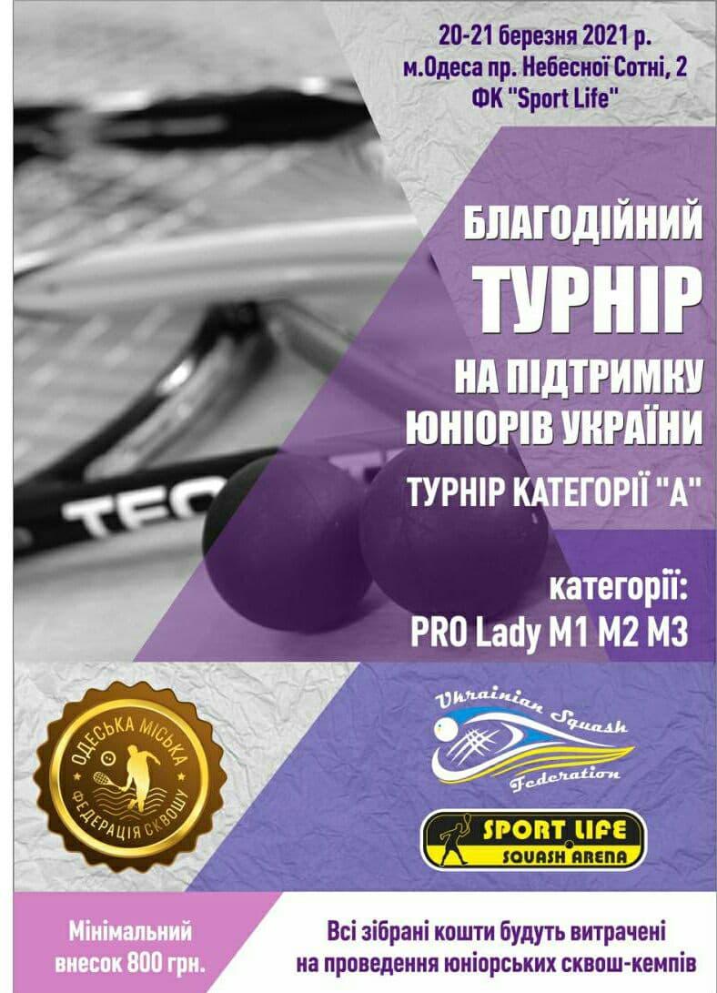 Благодійний турнір в підтримку розвитку юніорського сквошу в Україні