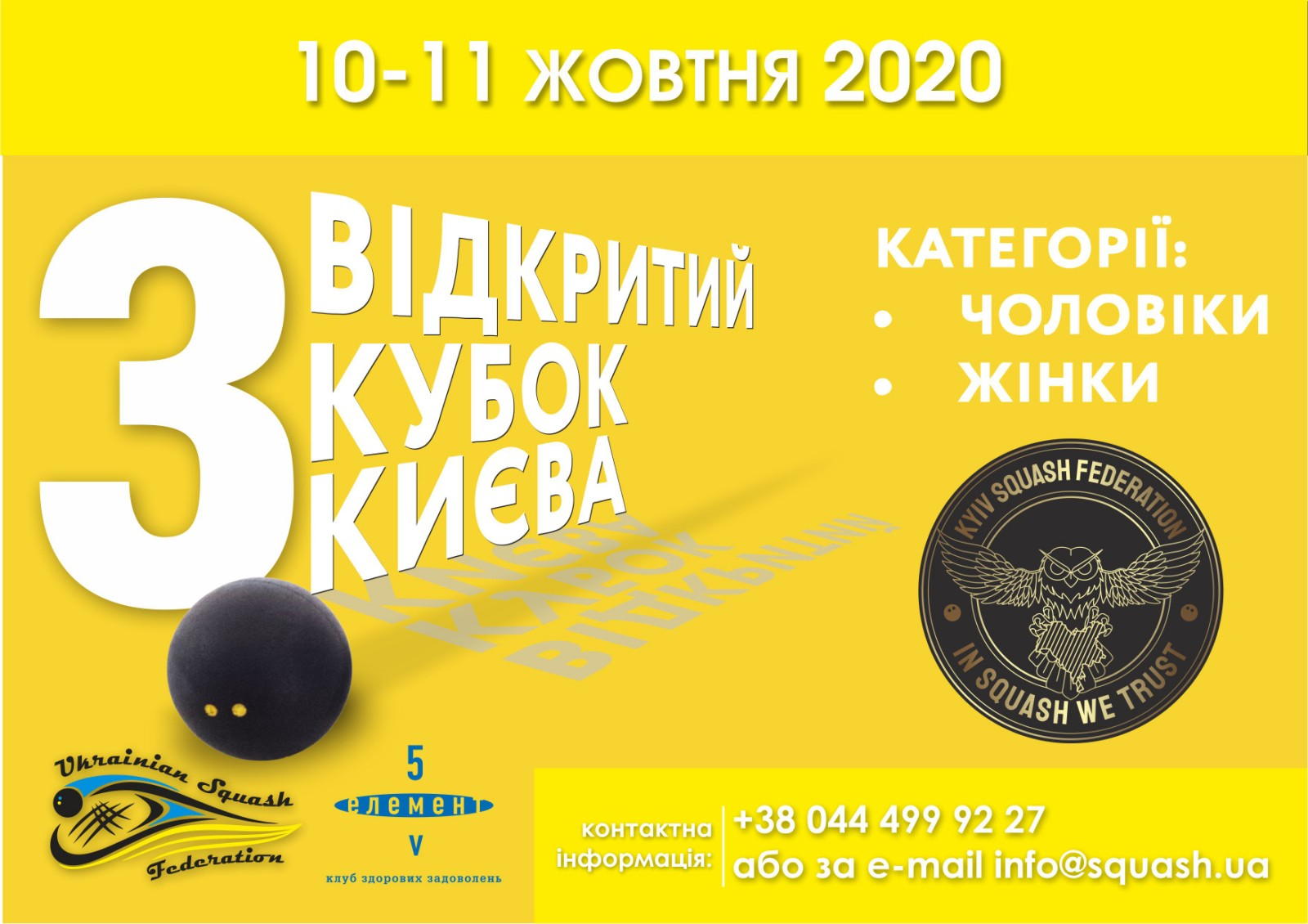 Відкритий кубок Києва
