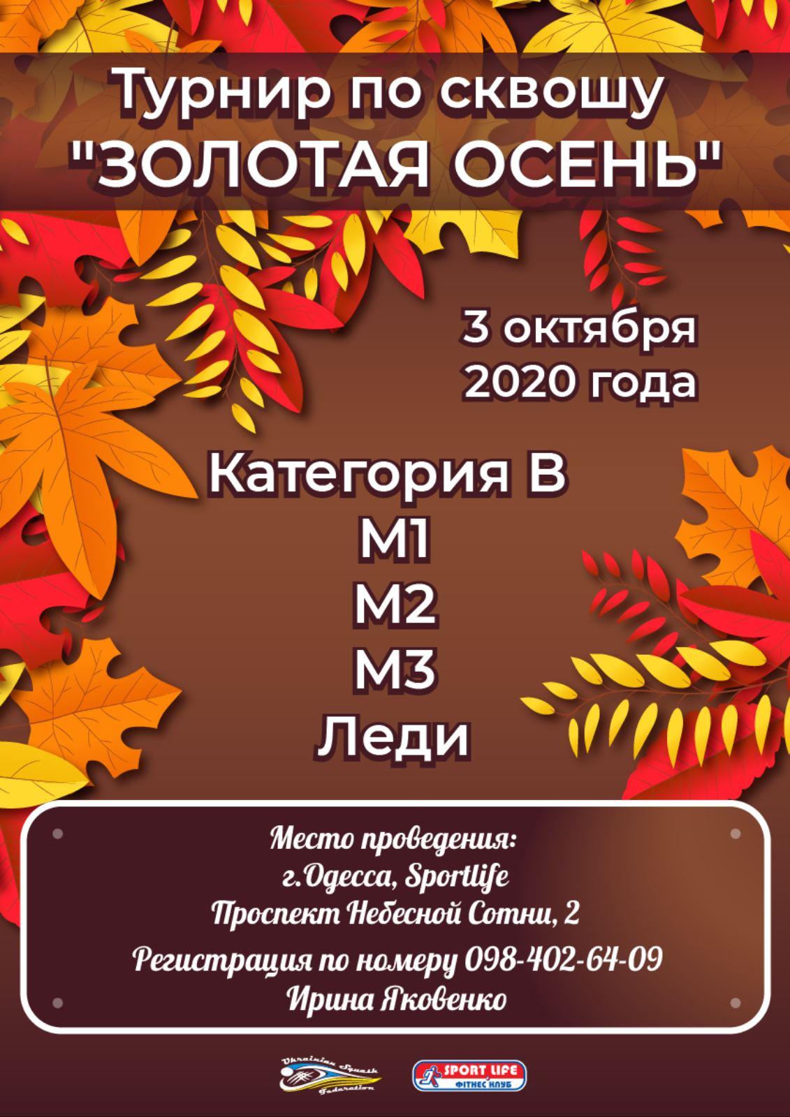 Золота осінь